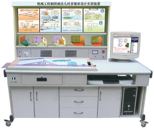 LG-FZ08型 机械工程制图画法几何多媒体实训装置