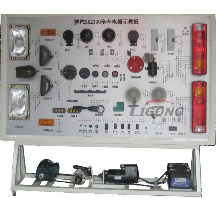 陕汽sx2190全车电器电路示教实训台