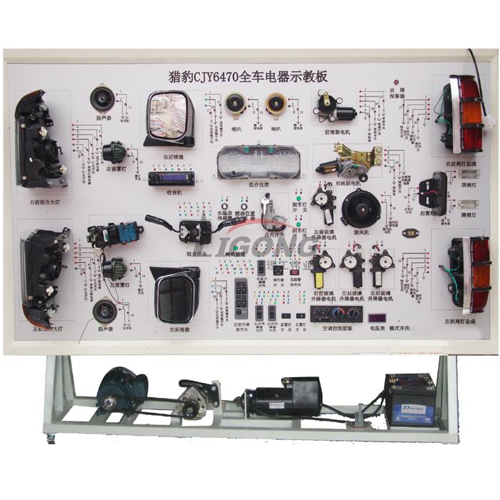 lg-dls系列全车电器电路示教实训台
