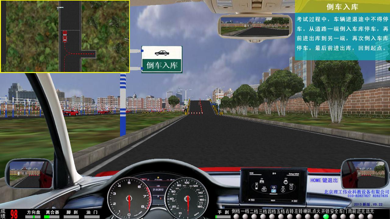 lg-800sr型 汽车驾驶模拟器(单屏双人座,123号令软件)