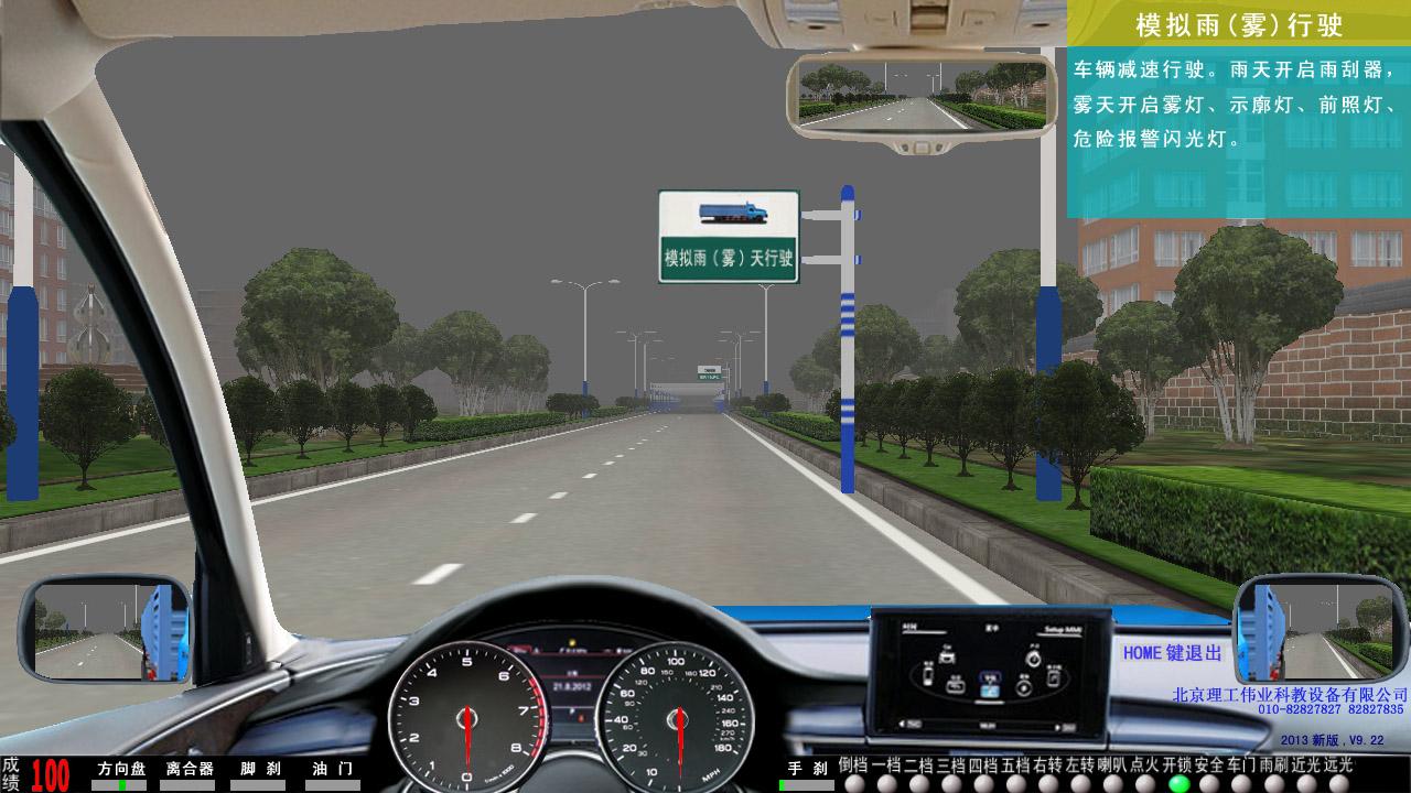 汽车驾驶模拟器123号令软件在驾校普及应用; 汽车驾驶模拟器; 模拟雨