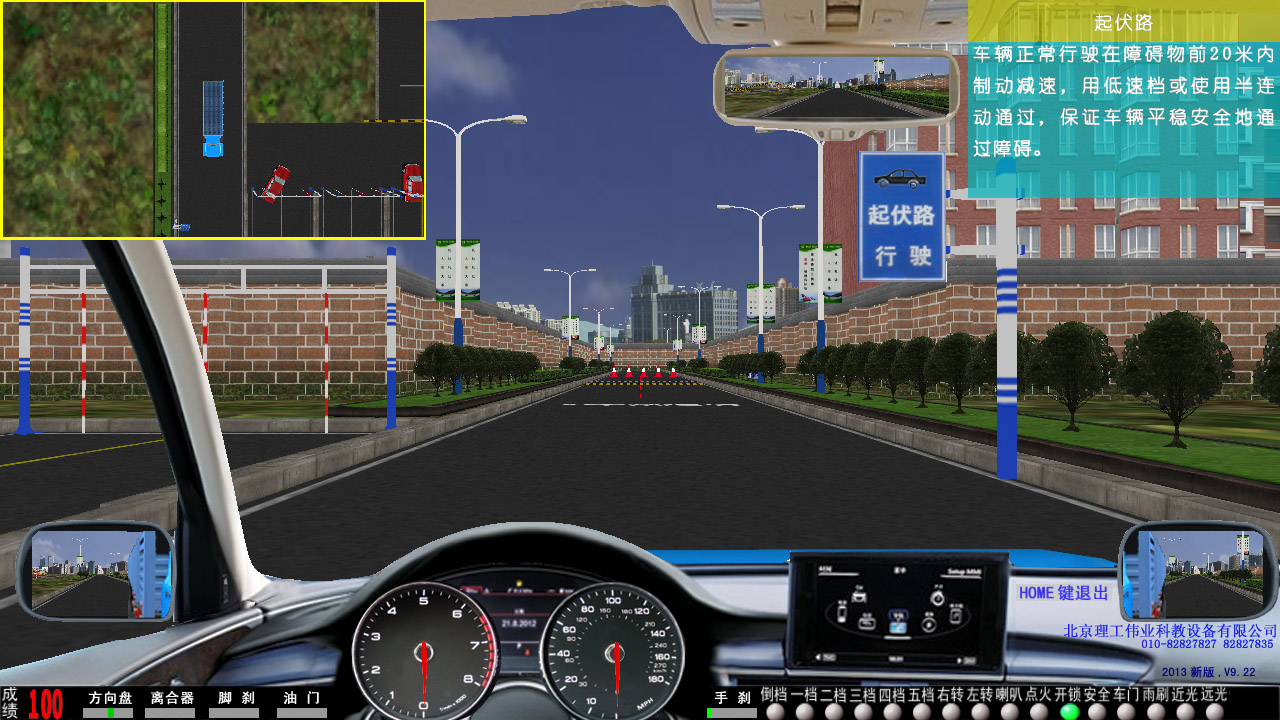 123号令汽车驾驶模拟器软件系统