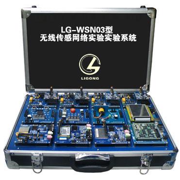lg-wsn03型 无线传感网络实验系统