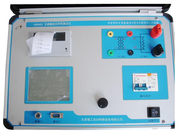 LGVA402型 互感器综合特征测试仪