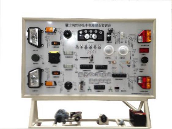 仪表盘,各种开关,灯光系统,预热塞,继电器,发电机,起动机,可移动式台